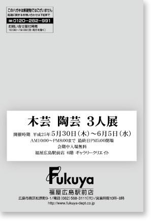 木芸陶芸3人展