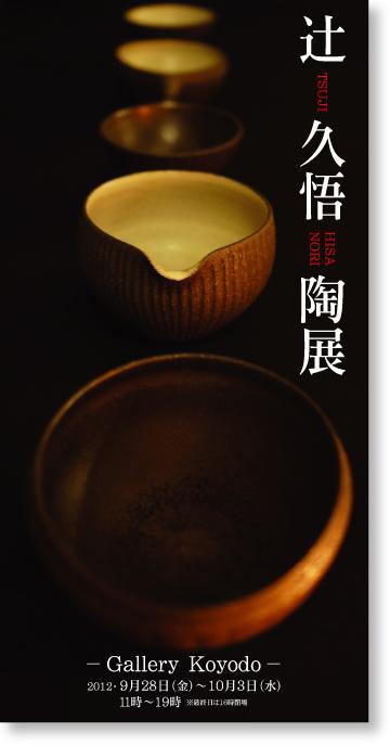 陶器個展DMハガキ