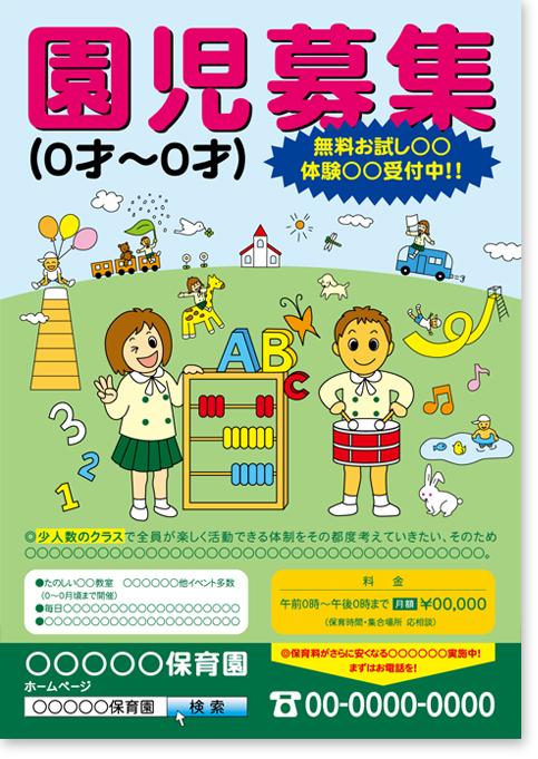 幼稚園・保育園ポスターチラシ