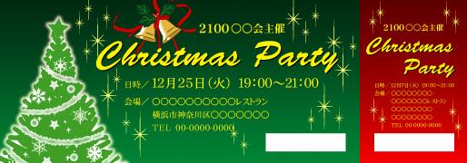 クリスマスチケットデザイン