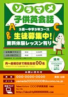 ピアノ教室生徒募集チラシ(広告)1