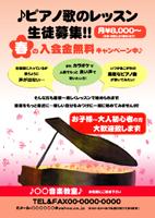 ピアノ教室生徒募集チラシ(広告)3