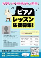 音楽教室生徒募集チラシ(広告)5