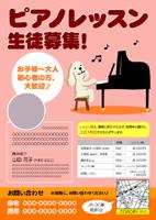 ピアノチラシサンプル