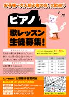 ピアノ教室生徒募集チラシ(広告)4