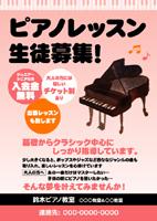 ピアノ教室生徒募集チラシ(広告  )7