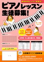 シェルティピアノ1チラシデザイン