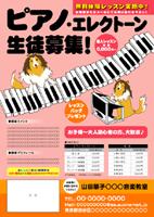 シェルティピアノ2チラシデザイン