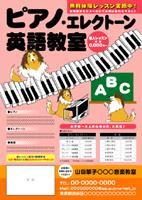 シェルティピアノ3チラシデザイン