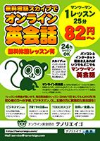 ピアノ教室生徒募集チラシ(広告)2