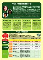 ピアノ教室生徒募集チラシ(広告)6