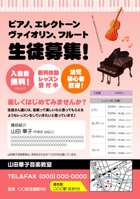 イラストピアノバイオリンフルートチラシ