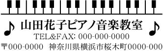 ピアノの鍵盤と音符イラスト住所スタンプ