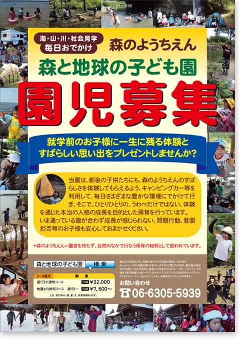 幼稚園ポスターデザイン