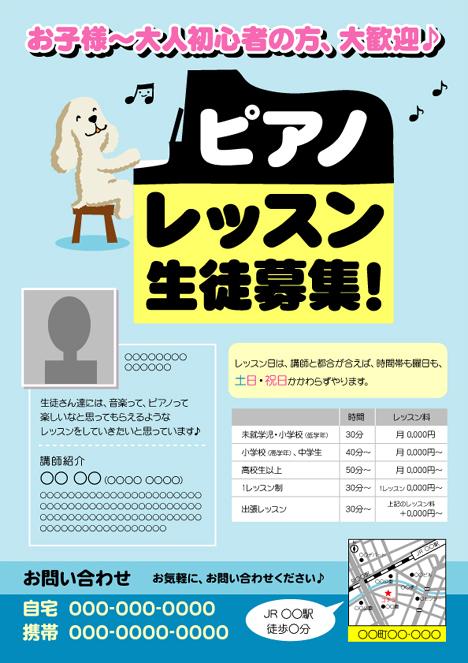 ピアノと犬イラスト(生徒募集チラシ)