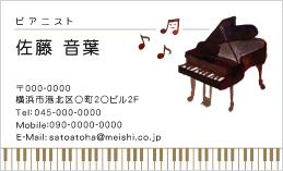 ピアノ名刺デザイン