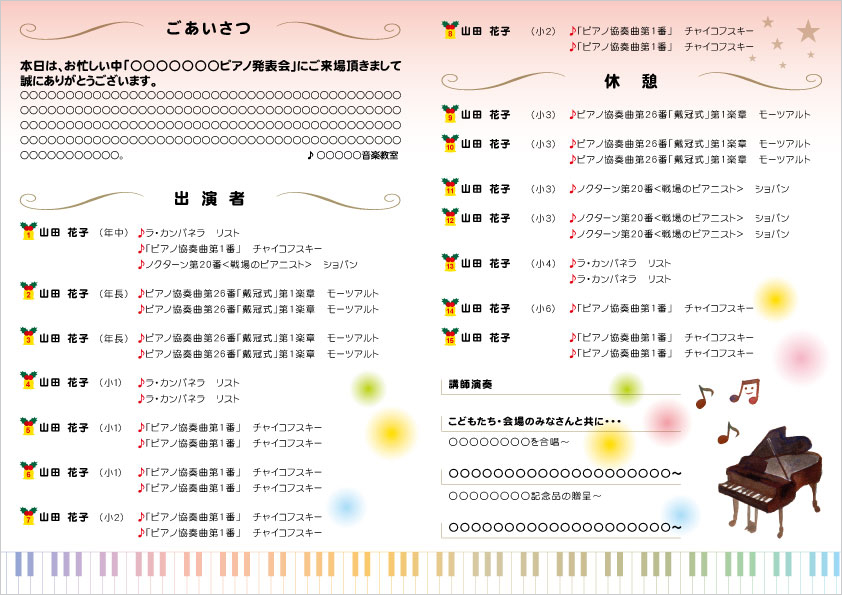 プログラム 『ピアノ2中面』 型番PRP02b