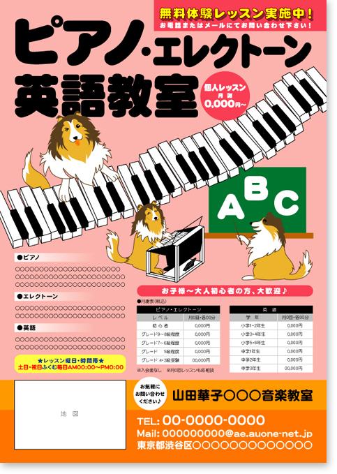 ピアノ教室生徒募集チラシ