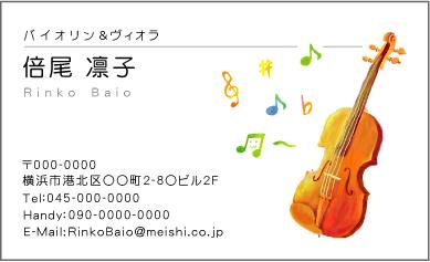 バイオリンデザイン名刺