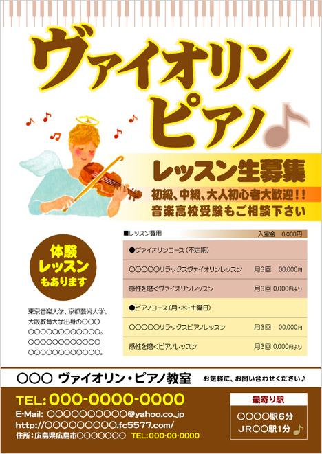 バイオリンチラシ