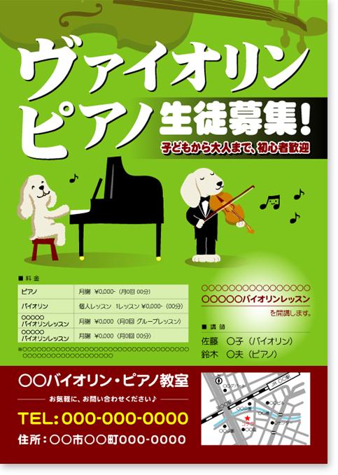 バイオリンピアノ教室生徒募集チラシ