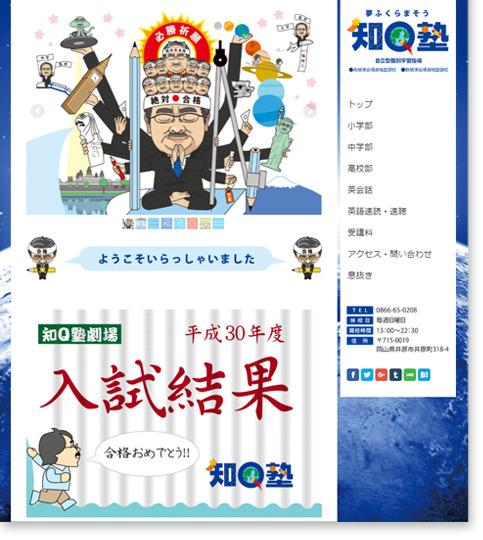知Q塾様ホームページ