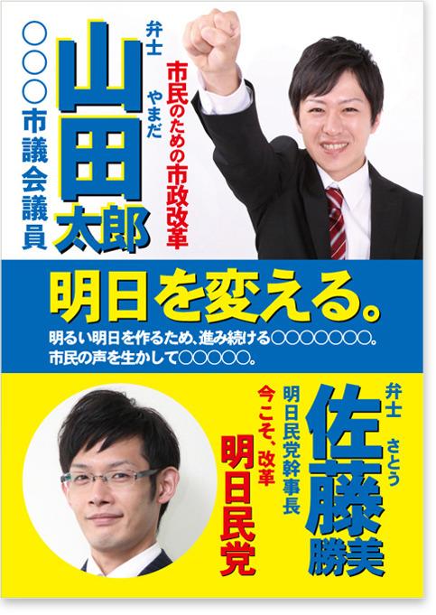 選挙ポスターデザイン