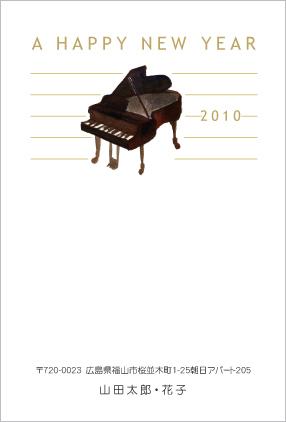 ピアノ年賀状イラスト