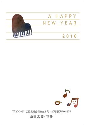 ピアノイラスト年賀状