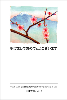 梅と富士山イラスト年賀状