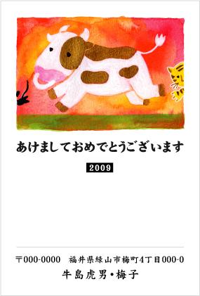 牛イラスト年賀状