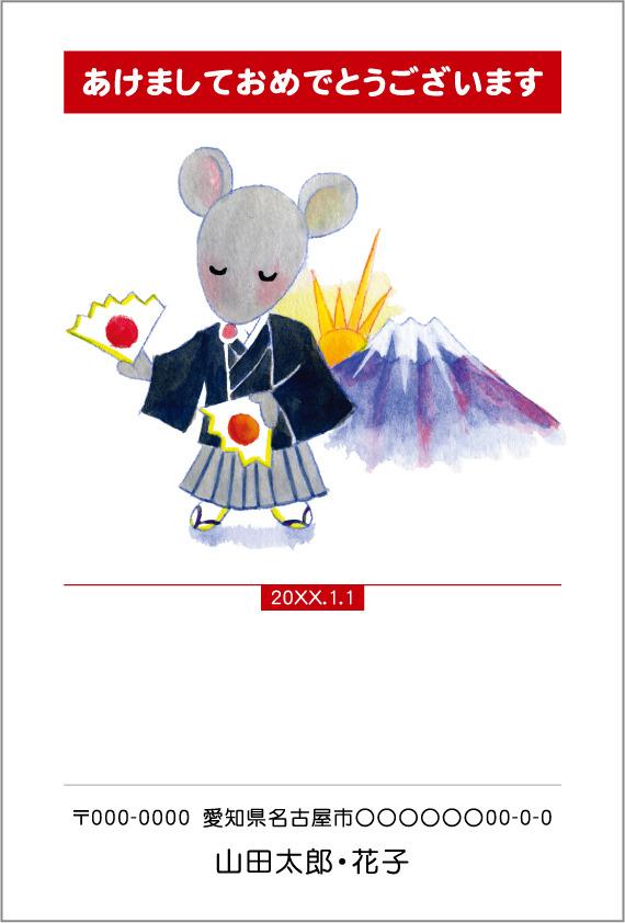 ねずみ富士山イラスト年賀状