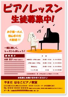 ピアノ教室チラシワードテンプレート