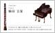 木管楽器名刺
