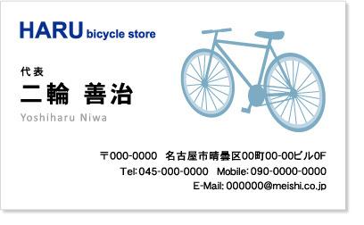自転車イラスト名刺2
