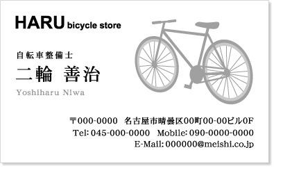 自転車イラスト名刺3