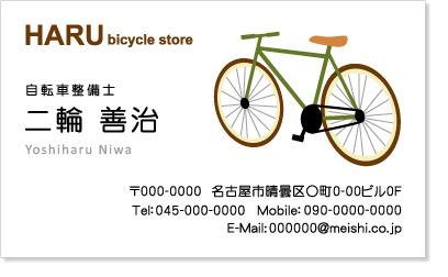自転車イラスト名刺4