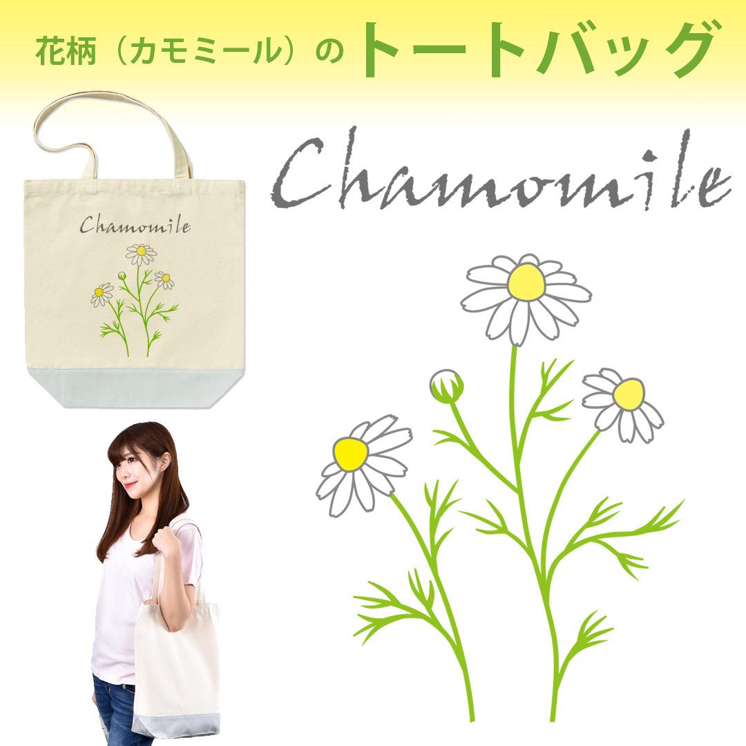 花柄トートバッグ
