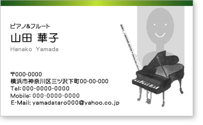 ピアノとフルート名刺デザイン