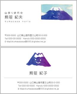 富士山イラスト名刺.jpg