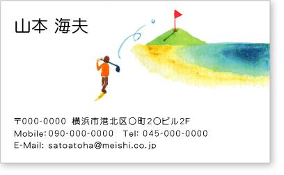 ゴルフ名刺デザイン