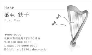 ハープ名刺イラスト