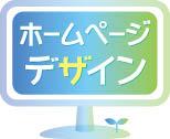 ホームページデザイン店ロゴ