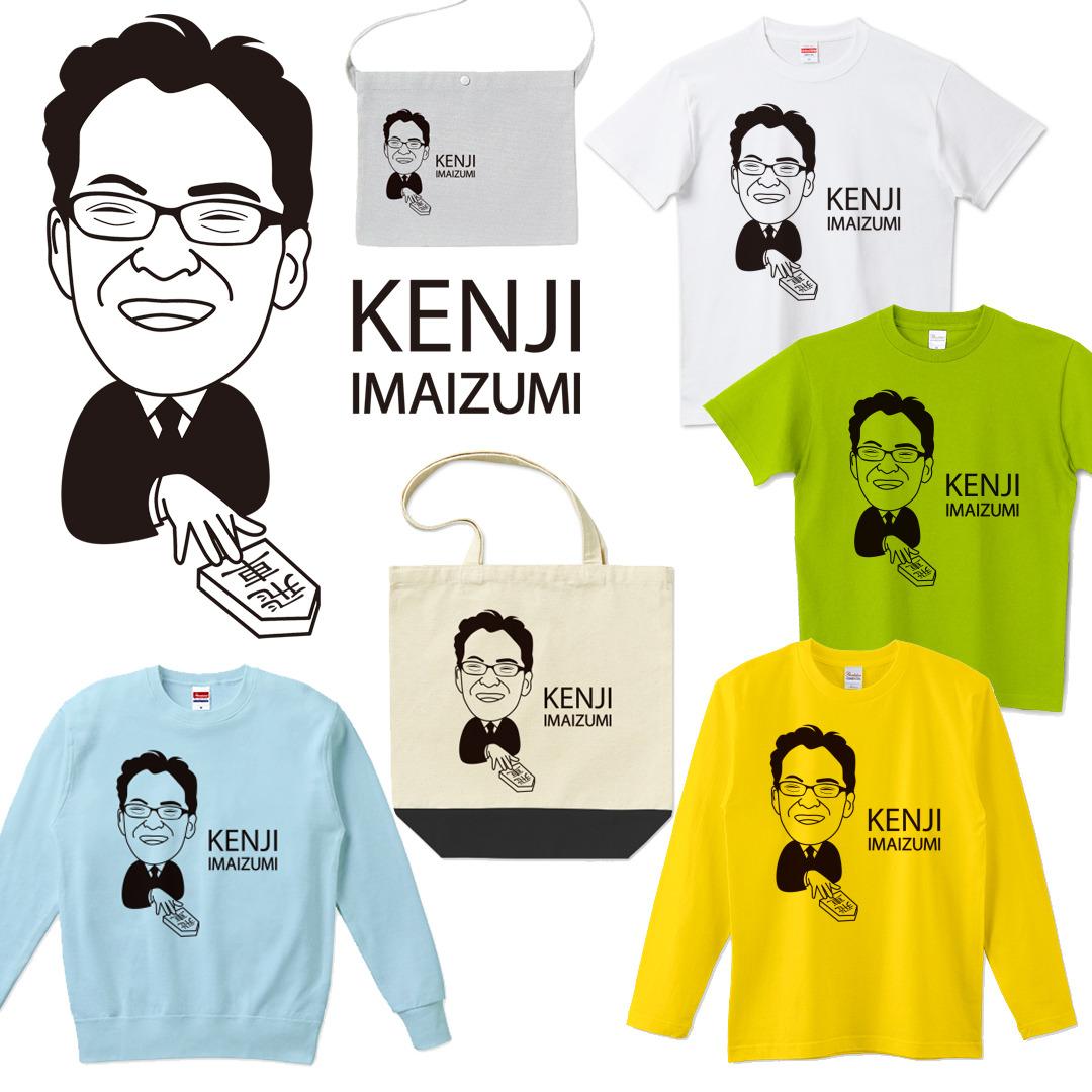 今泉健司Tシャツ