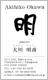 英語&漢字名刺