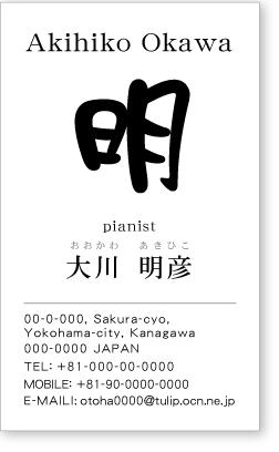 漢字デザイン名刺