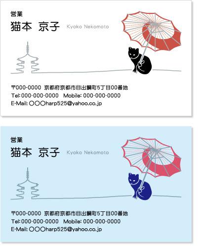 京都猫名刺デザイン