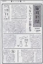 maitsuki.jpg