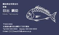 名刺 魚 デザイン