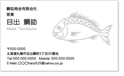 めで鯛デザイン名刺